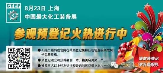 化工人不能忘 | 8月23上海将举办中国最大化工装备展
