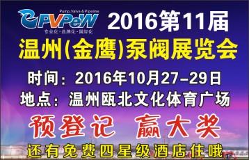 2016第十一屆溫州(金鷹)泵閥展覽會