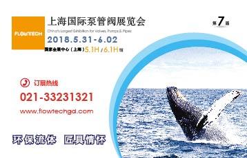 第七届FLOWTECH CHINA上海国际泵管阀展招商啦