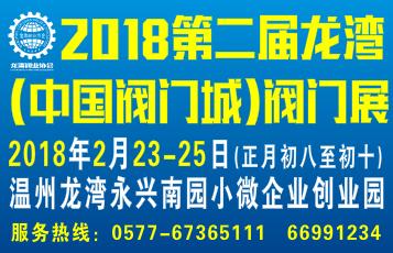 2018第二屆龍灣(中國閥門城)閥門展覽會開始招展啦....