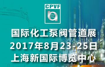 以技術創新搶占千億市場——VOCs行業巨頭企業8月齊聚上海