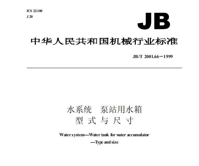 JBT 2001.66-1999 水系統 泵站用水箱 型式與尺寸