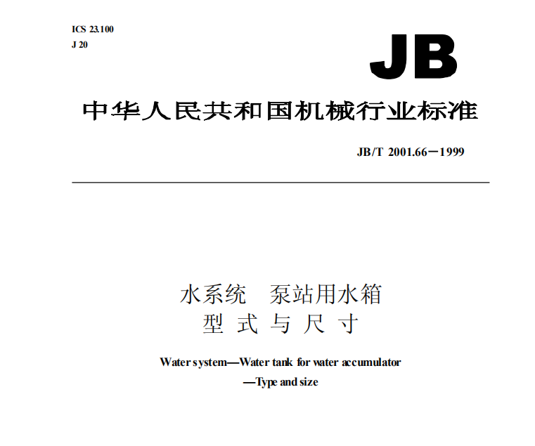 JBT 2001.66-1999 水系统 泵站用水箱 型式与尺寸
