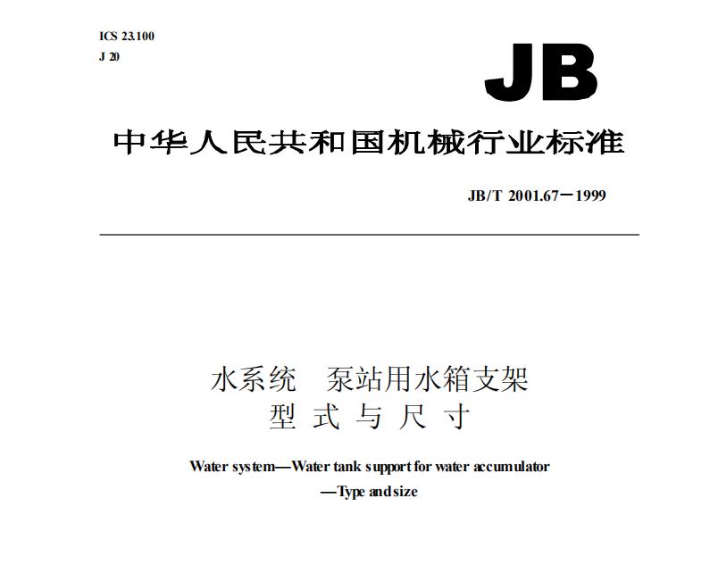 JBT 2001.67-1999 水系統 泵站用水箱支架 型式與尺寸