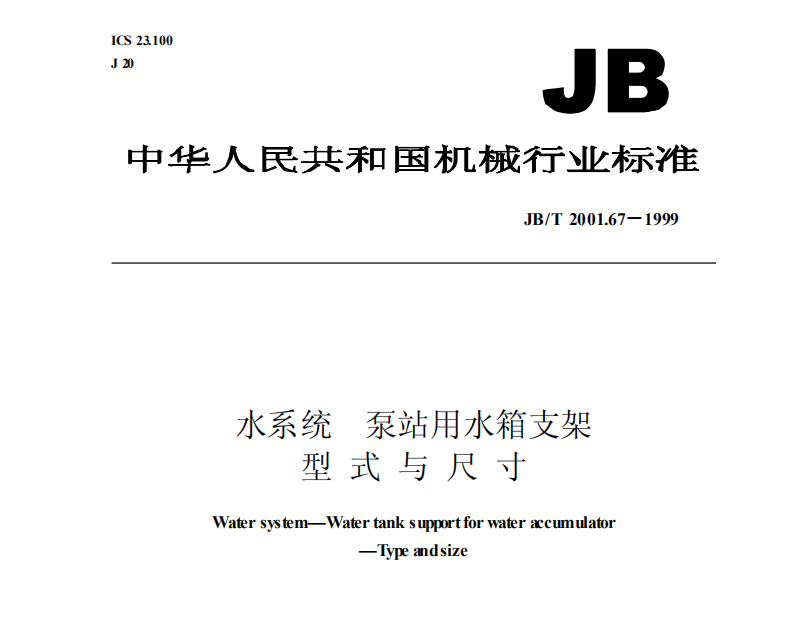 JBT 2001.67-1999 水系统 泵站用水箱支架 型式与尺寸