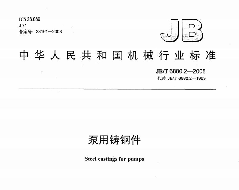 JBT 6880.2-2008 泵用鑄鋼件