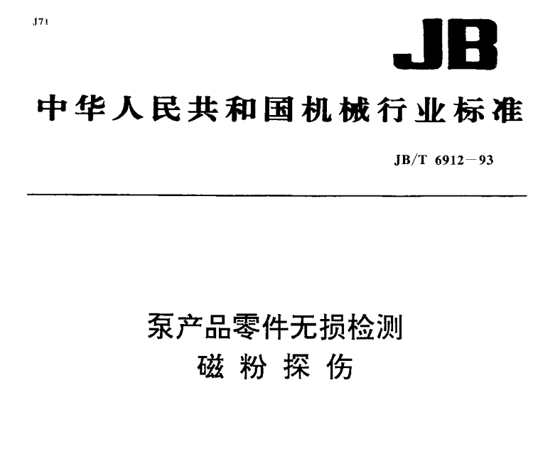JBT 6912-1993 泵產品零件無損檢測 磁粉探傷