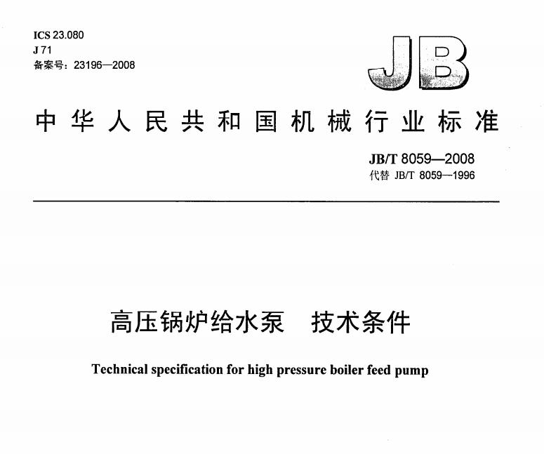 JBT 8059-2008 澳门永久娱乐网站锅炉给水泵 技术条件