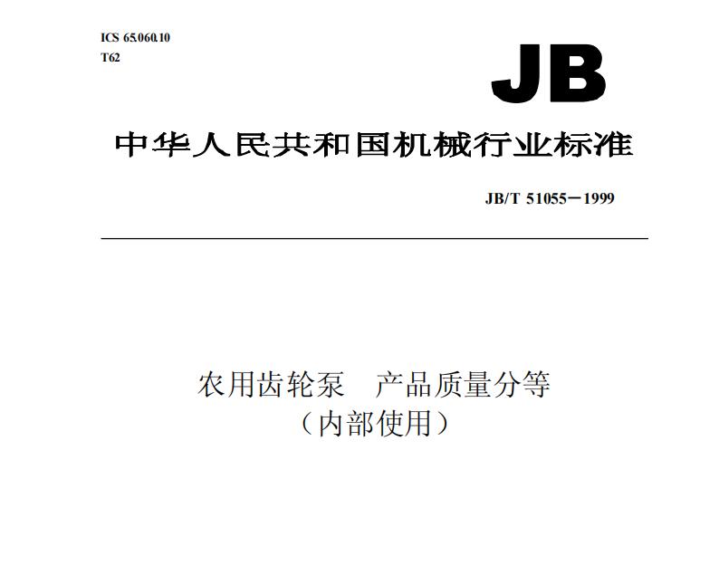 JBT 51055-1999 農用齒輪泵 產品質量分等