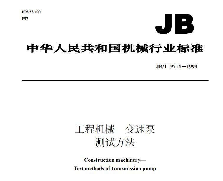 JBT 9714-1999 工程機械 變速泵 測試方法