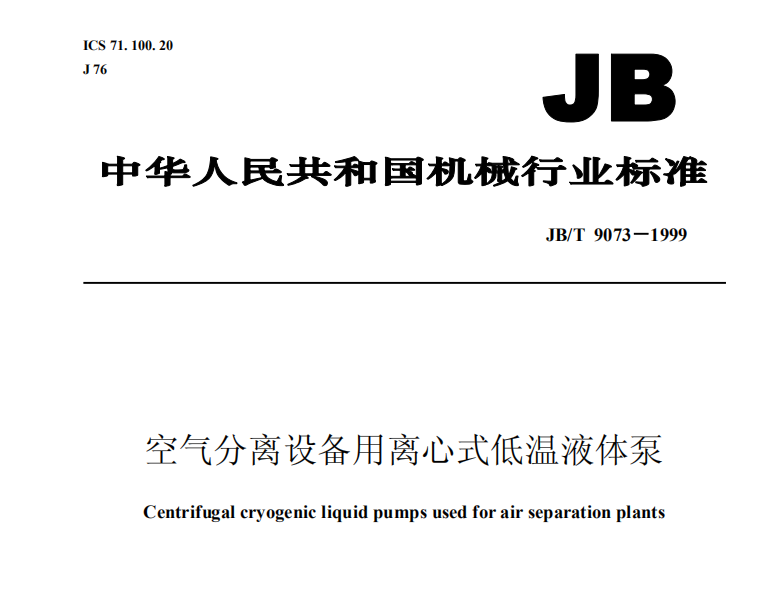 JBT 9073-1999 空气分离设备用离心式低温液体泵