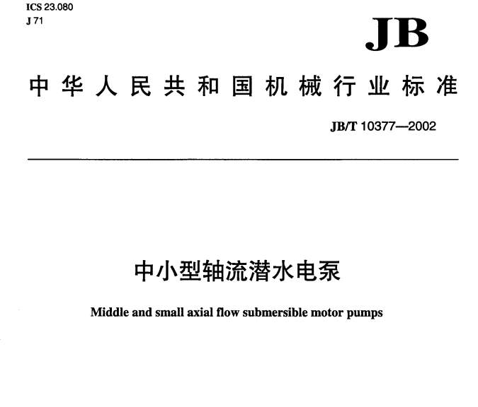 JBT 10377-2002 中小型轴流潜水电泵