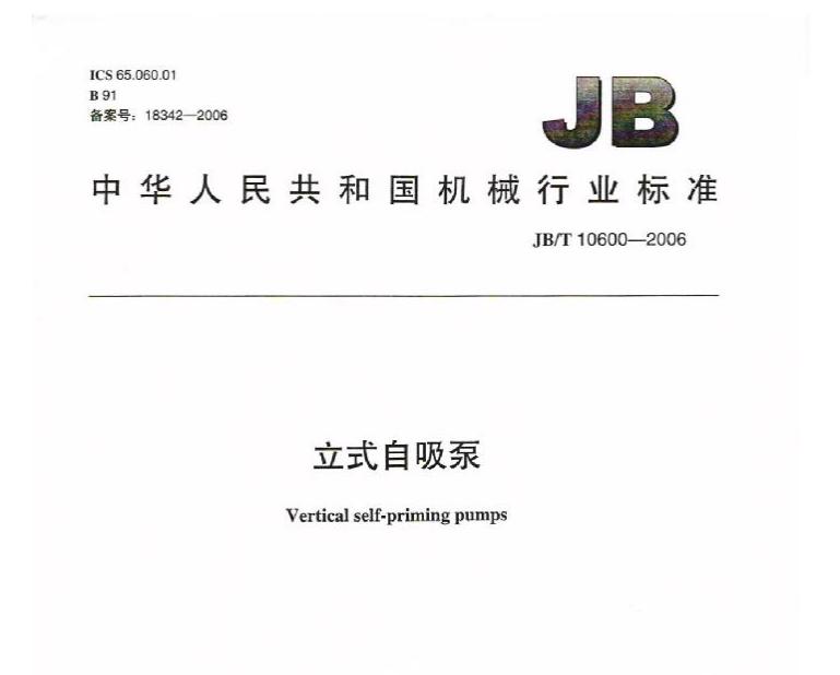 JBT 10600-2006 立式自吸泵