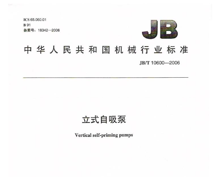JBT 10605-2006 无堵塞泵