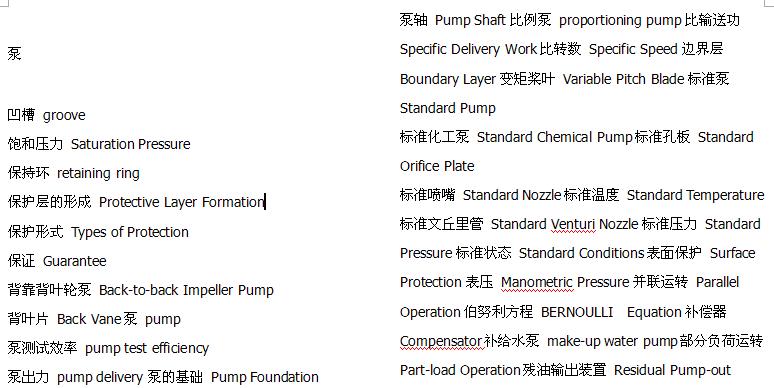 泵阀门管道焊接英汉锅炉及压力容器词汇
