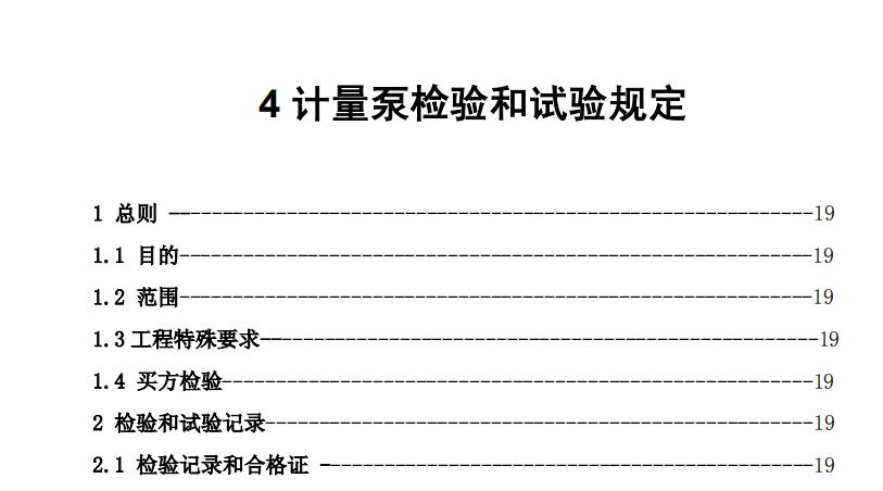 计量泵检验和试验规定