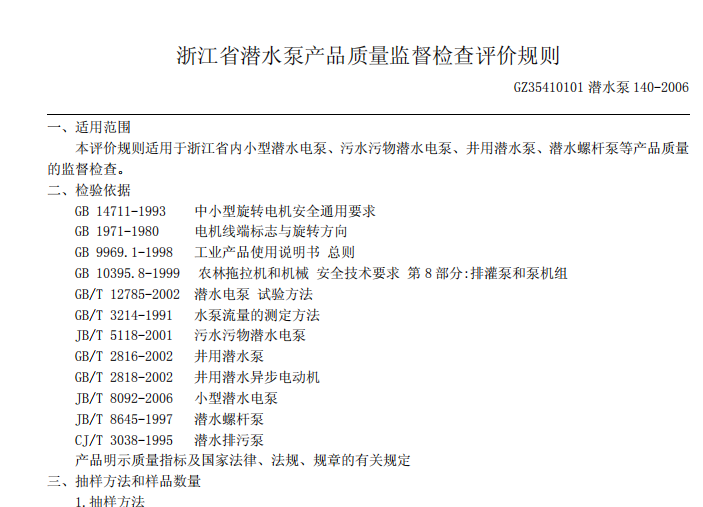 浙江省潜水泵产品质量监督检查评价规则