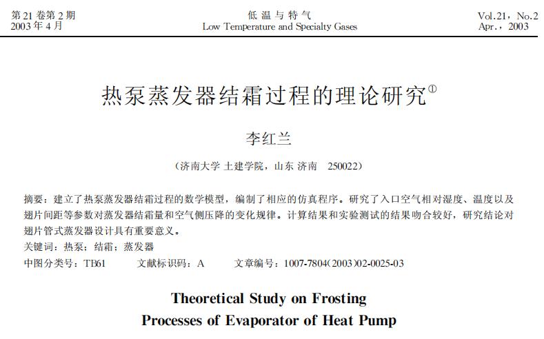 热泵蒸发器结霜过程的理论研究