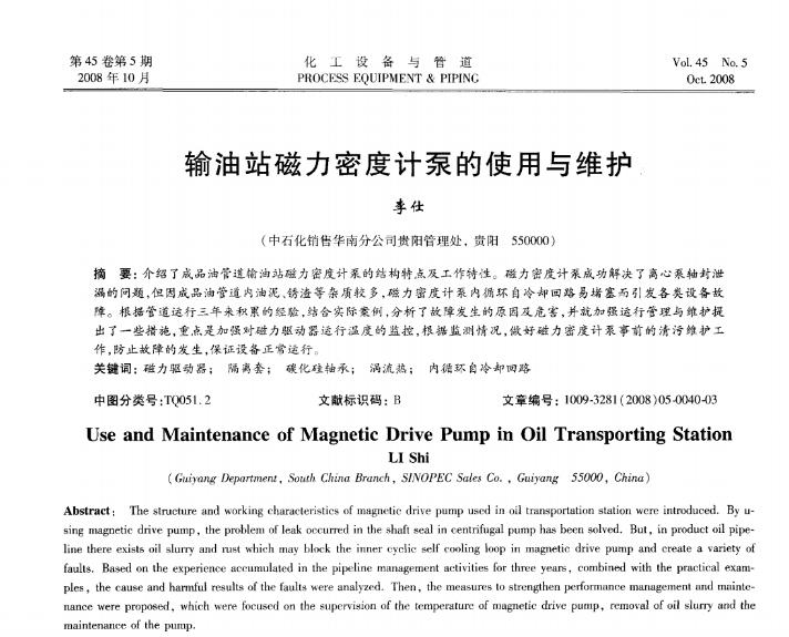 输油站磁力密度计泵的使用与维护