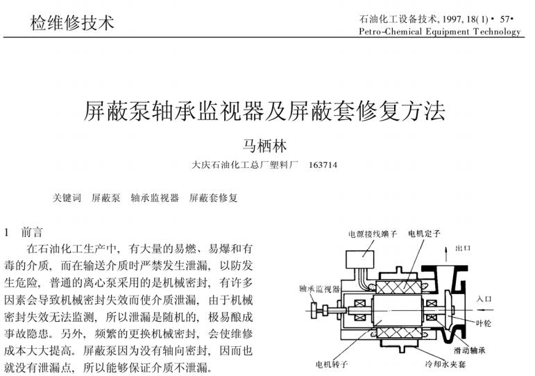 屏蔽泵轴承监视器及屏蔽套修复方法