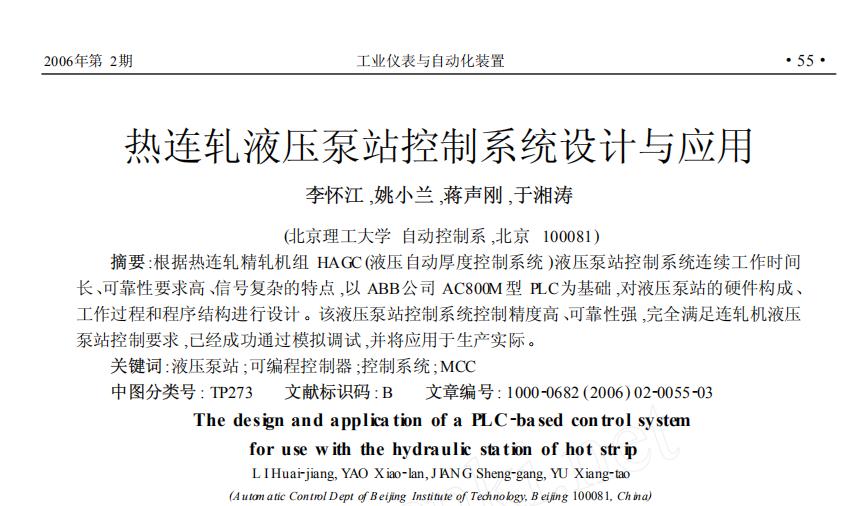 热连轧液压泵站控制?#20302;?#35774;计与应用