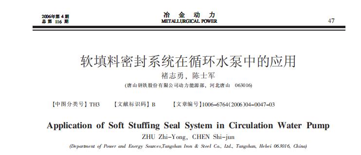 软填料密封系统在循环水泵中的应用