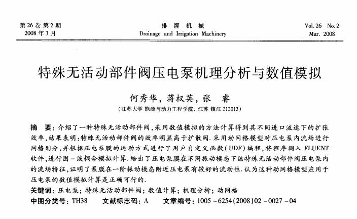 特殊无活动部件阀压电泵机理分析与数?#30340;?#25311;