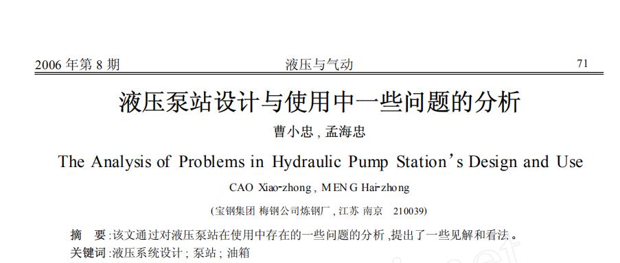 液压泵站设计与使用中一些问题的分析