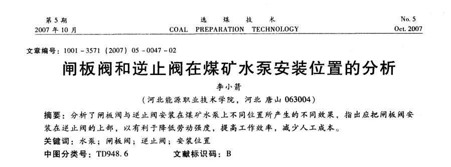 闸板阀和逆止阀在煤矿水泵安装位置的分析
