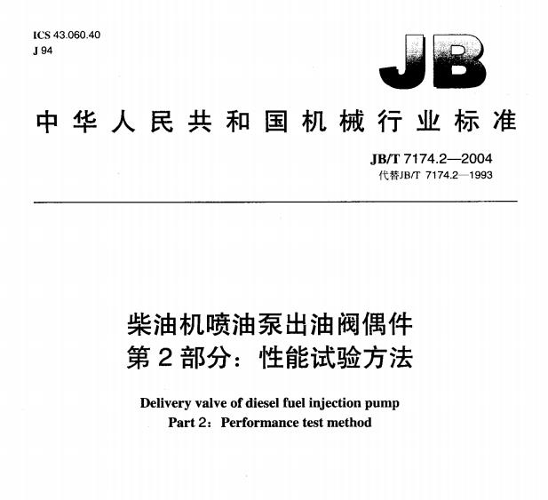 JBT 7174.2-2004 柴油机喷油泵出油阀偶件 第2部分:性能试验方法