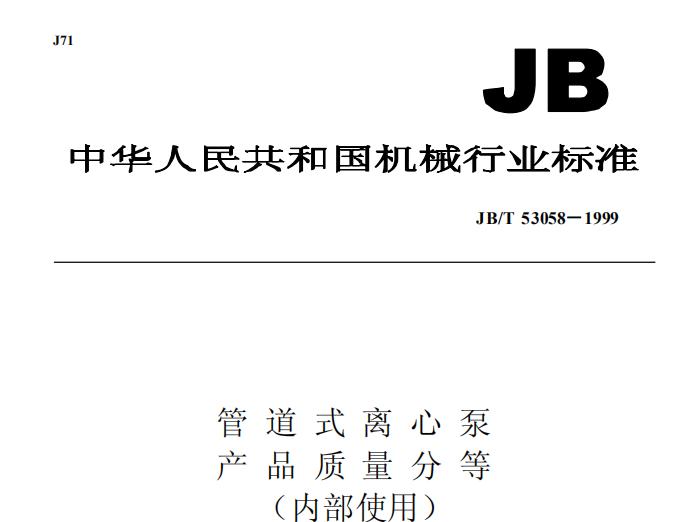 JBT 53062-1999 一般清水离心泵 产品质量分等