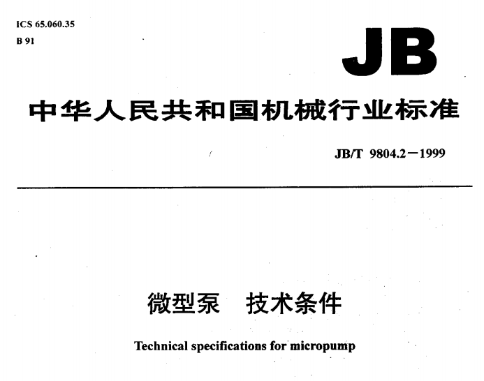 JBT 9804.2-1999 微型泵 技术条件