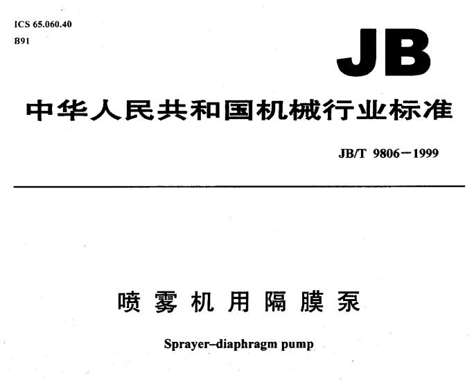 JBT 9806-1999 喷雾机用隔膜泵
