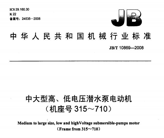 JBT 10869-2008 中大型高、低电压潜水泵电动机(机座号315~710)
