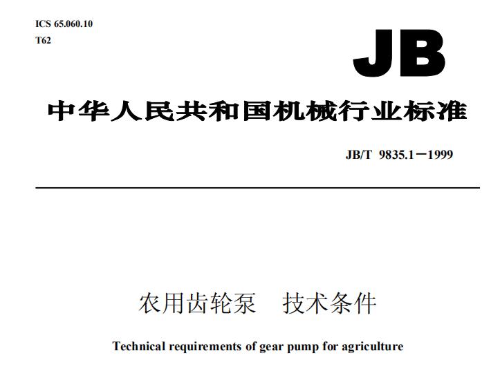 JBT 9835.1-1999 农用齿轮泵 技术条件