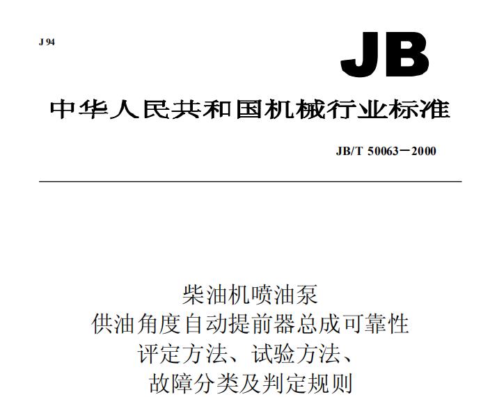 JBT 50063-2000 柴油机喷油泵供油角度自动提前器总成 可靠性评定方法、试验方法、故障分类及判定规则