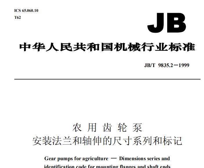 JBT 9835.2-1999 农用齿轮泵 安装法兰和轴伸的尺寸系列和标记