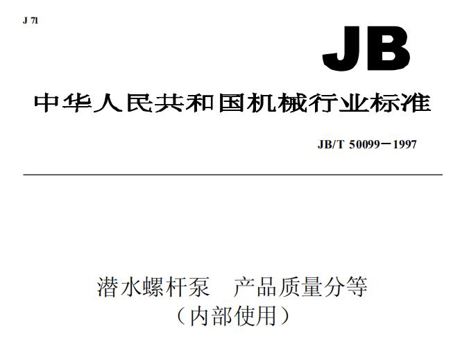 JBT 50099-1997 潜水螺杆泵 产品质量分等