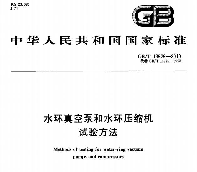 GBT 13929-2010 水環真空泵和水環壓縮機試驗方法