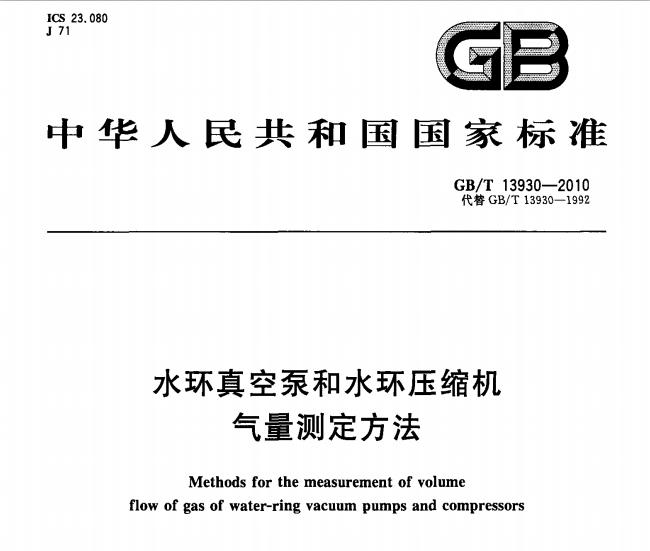 GBT 13930-2010 水環真空泵和水環壓縮機 氣量測定方法