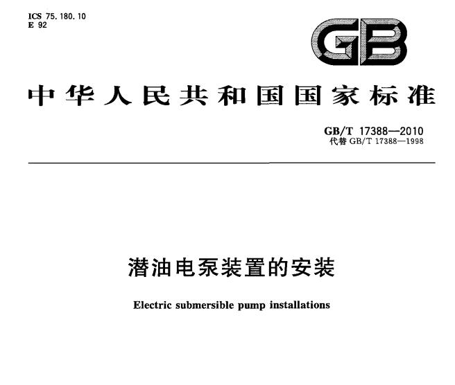 GBT 17388-2010 潛油電泵裝置的安裝