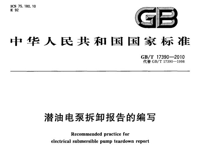 GBT 17390-2010 潛油電泵拆卸報告的編寫