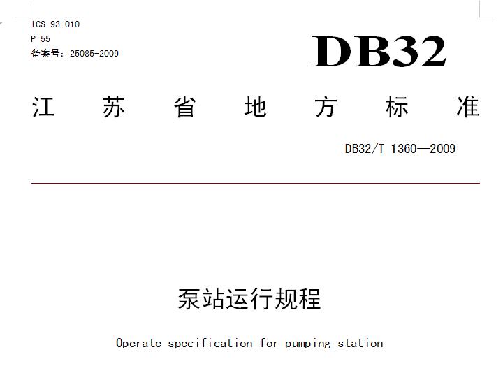 DB32T 1360-2009 泵站運行規程