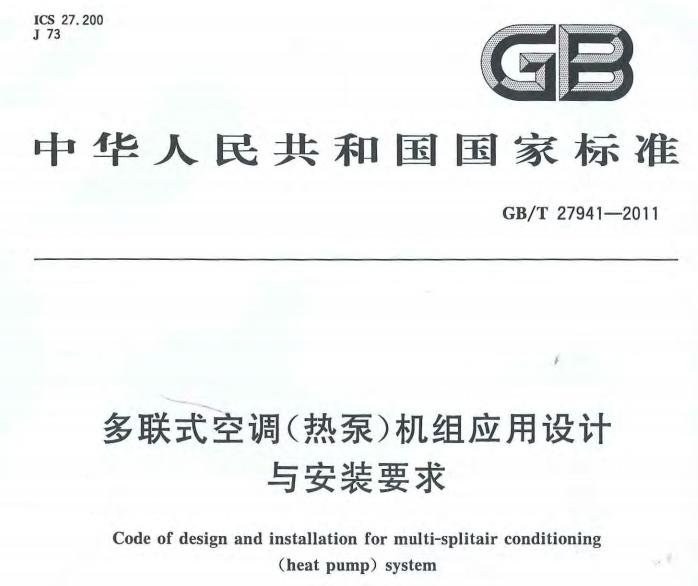 GB 27941-2011 多聯式空調(熱泵)機組應用設計與安裝要求