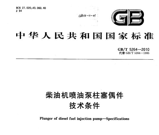 GBT 5264-2010 柴油机喷油泵柱塞偶件 苹果彩票稳赚平台条件