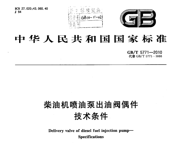 GBT 5771-2010 柴油机喷油泵出油阀偶件 苹果彩票稳赚平台条件