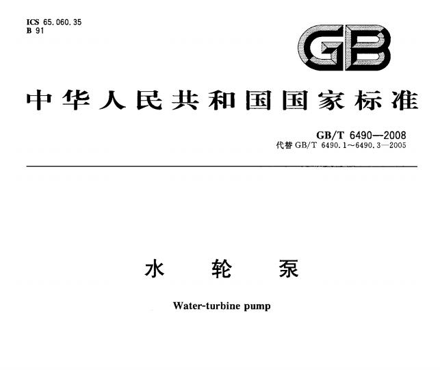GBT 6490-2008 水轮泵