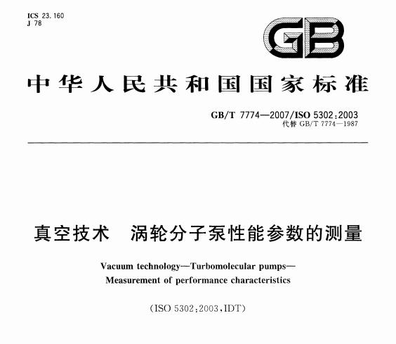 GBT 7774-2007 真空技術 渦輪分子泵性能參數的測量
