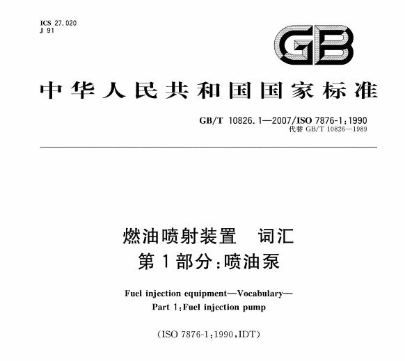 GBT 10826.1-2007 燃油噴射裝置 詞匯 第1部分:噴油泵