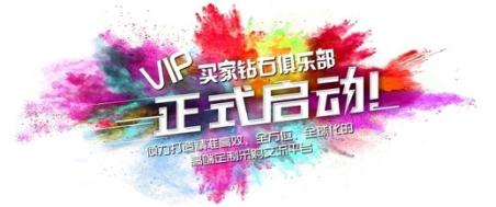 VIP買家俱樂部---為展商甄選鉆石級精準買家